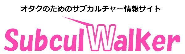 サブカルウォーカー | アニメやゲームなどのサブカルチャー関連の情報サイト
