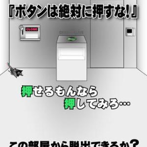 絶対に押してはいけないボタン3