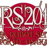 毎年恒例「スーパーロボット魂 2014 春の陣 2DAYS」開催間近