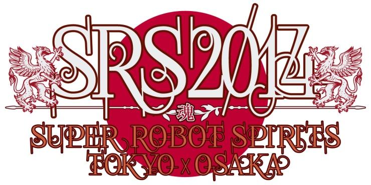 """スーパーロボット魂2014""""春の陣""""2DAYS"""