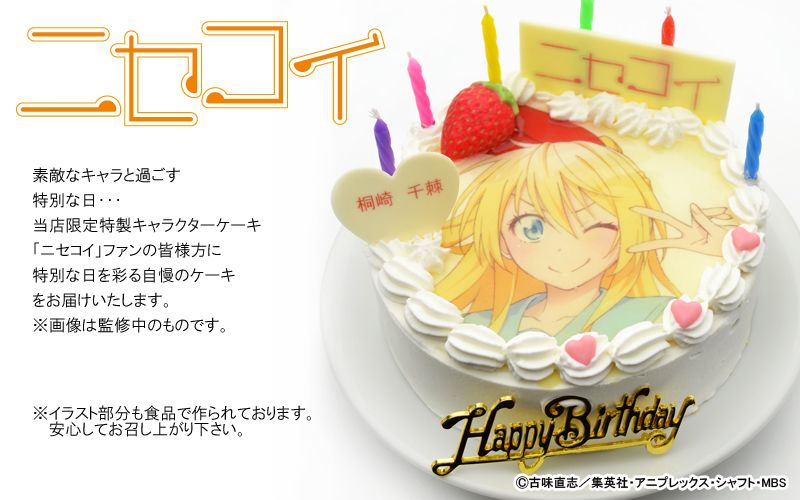 ニセコイ キャラクターケーキ