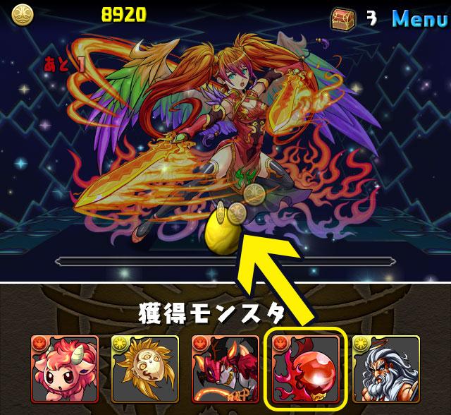 パズドラ 精霊の宝玉1