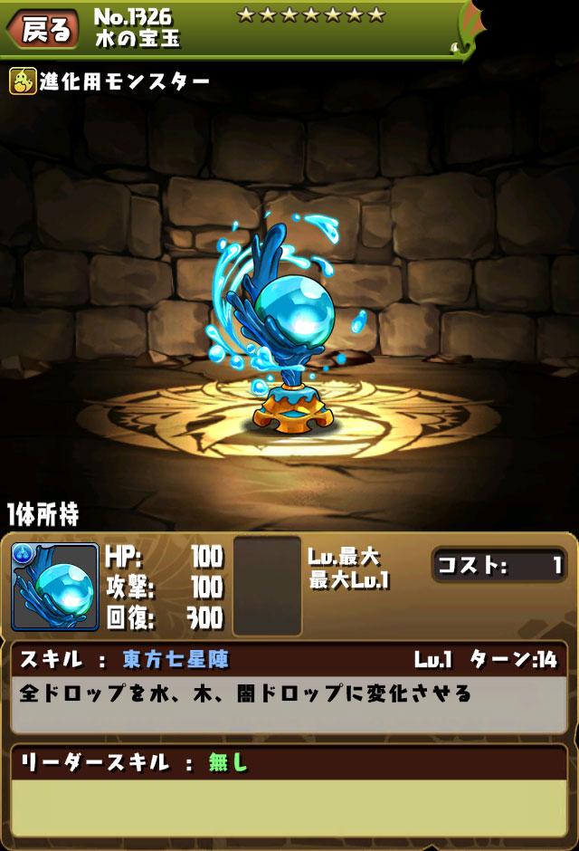 パズドラ 精霊の宝玉,水の宝玉