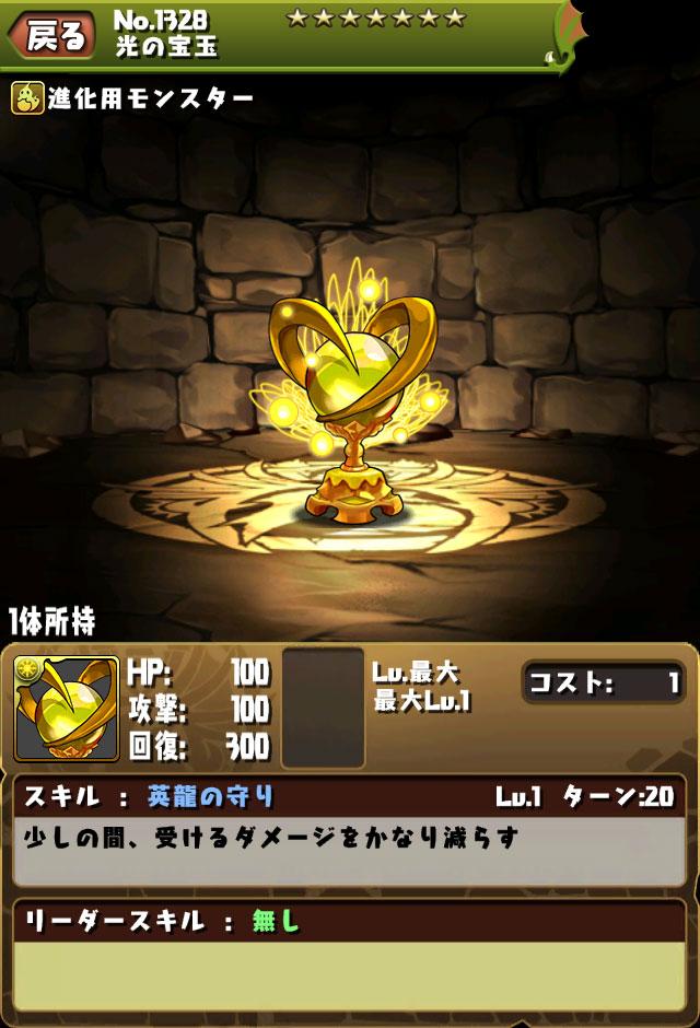 パズドラ 精霊の宝玉,光の宝玉
