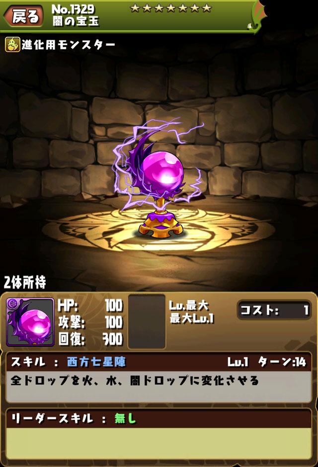 パズドラ 精霊の宝玉,闇の宝玉