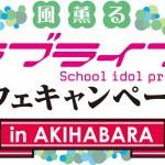 【ラブライブ 選挙】「風薫る ラブライブ!」カフェキャンペーンの中間発表!