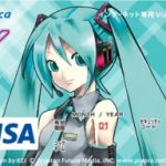 【初音ミク】Vプリカ第1弾販売開始!ライフカード株式会社から!