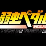 【弱虫ペダル】ツール・ド・ヨワペダ開催!!DVD先行予約も