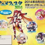 【TBSアニメフェスタ2014】開催決定!!俺ツイ、甘ブリ他!