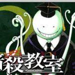 【暗殺教室】アニメ化&実写化が決定!!放送は2015年に決定!!