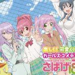 【さばげぶっ!】アニメ最速上映会にてミニライブの開催が決定!