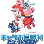 【キャラホビ2014 C3×HOBBY】アニメ六畳間の侵略者!?イベントにあの声優達が出演!?