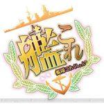 【艦これ】TVアニメ「艦隊これくしょん -艦これ-」のPVが公開!