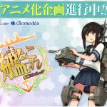 【艦これ】ついにアニメ化!放送は2015年1月スタート!公式発表!