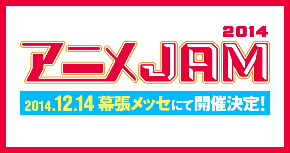 アニメJAM 2014