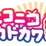【ニコニコカドカワ祭り】角川作品のアニメ一挙放送をニコ生にて連日開催!!