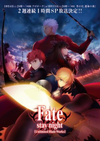 Fate:stay night キービジュアル