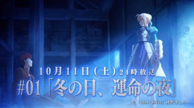 fate stay night アニメ