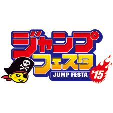 ジャンプフェスタ2015