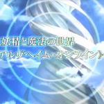 【SAO ゲーム 新作】ソードアート・オンライン ロスト・ソング発売決定!!
