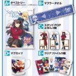 【Fate/stay night】ロッテリアとコラボ企画実施!景品は豪華!