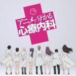 【アニメで分かる心療内科】キャスト発表!PV第1弾公開!
