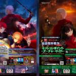 【Fate/stay night[UBW]】イベント『池袋聖杯戦争』開催!