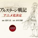 【アルスラーン戦記】アニメ化決定!!最新映像など公開!!