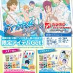【アニメ Free!】カラオケアドアーズとコラボイベント開催!