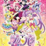 【プリパラ】映画公開記念でニコ生にて5夜連続で関連作品を一挙上映!!