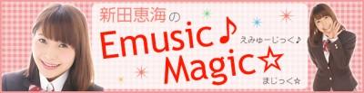 新田恵海 ラジオ