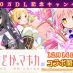 【ウチの姫さまがいちばんカワイイ】まどマギとのコラボイベント開催!