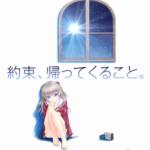 【アニメ Charlotte】アニプレックス×Keyによる新プロジェクト始動へ!