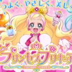 【Go!プリンセスプリキュア】新作のキャストを公開!嶋村侑さん、浅野真澄さん他