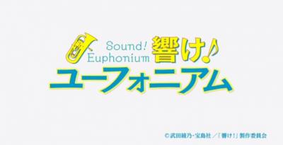 響け ユーフォニアムが京アニの新作としてアニメ化決定!放送時期も公開に