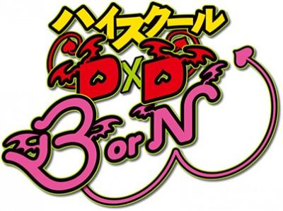 アニメ3期「ハイスクールD×D BorN」が2015年4月より放送!PVなど公開!
