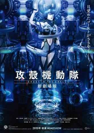 攻殻機動隊の映画が2015年夏公開決定!キャストやビジュアルなども公開!