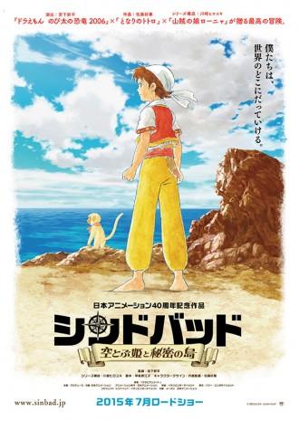 シンドバッド空とぶ姫と秘密の島 映画