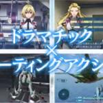 【クロスアンジュ 天使と竜の輪舞】ついにゲーム化!ティザーPVも公開!
