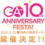 【GA文庫10周年】特大イベント開催!ダンまちなどの各作品からキャストが出演!