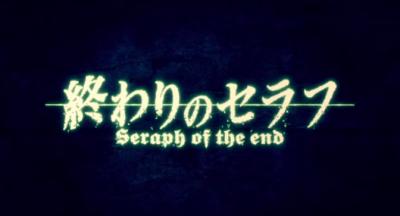 終わりのセラフ 画像