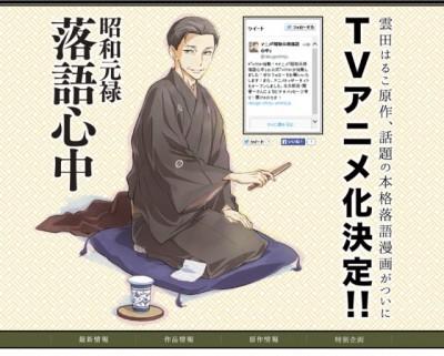 昭和元禄落語心中の画像 p1_19