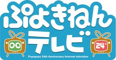 ぷよぷよのシリーズ24周年「ぷよきねんテレビ」をニコ生で放送決定!声優も登場!