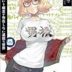【下ネタという概念が存在しない退屈な世界】アニメキャスト公開!