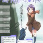 【長門有希ちゃんの消失】アニメ公式サイト開設!第1話先行上映会も開催!