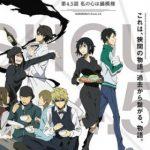 【デュラララ】第4.5話(外伝)が番外編OVAとなって劇場公開決定!!