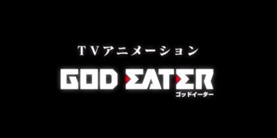 ゴッドイーター アニメ