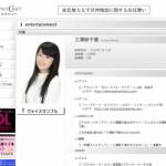 【三澤紗千香】スタイルキューブからスペースクラフトに移籍決定!!