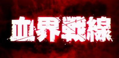 血界戦線 画像
