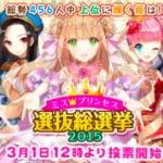 【ウチの姫さまがいちばんカワイイ】ミスプリンセス選抜総選挙2015開催決定!!
